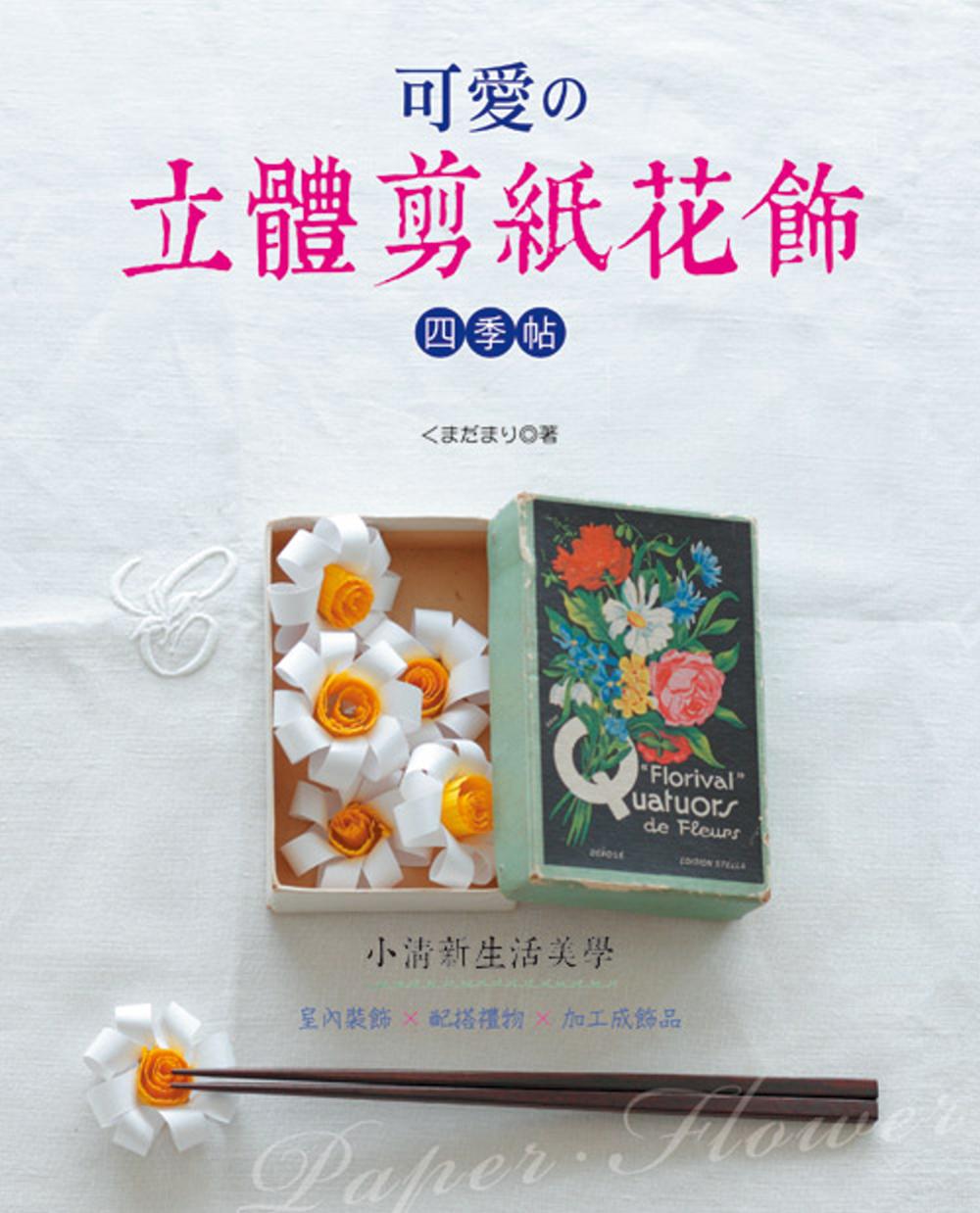 可愛の立體剪紙花飾.四季帖