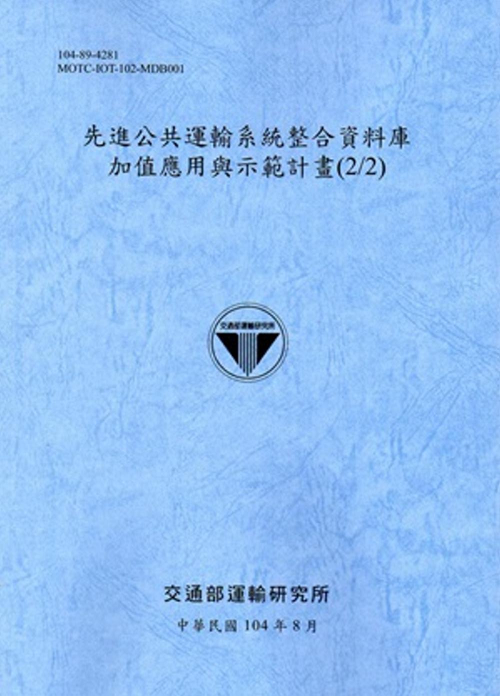 先進公共運輸系統整合資料庫加值應用與示範計畫(2/2) [藍灰]