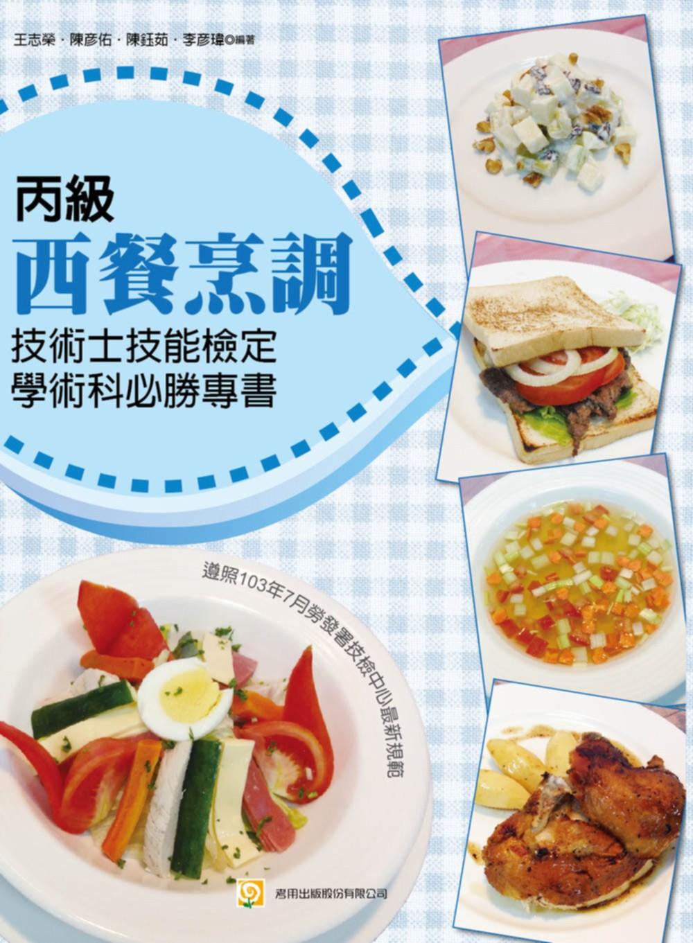 丙級西餐烹調(初版)