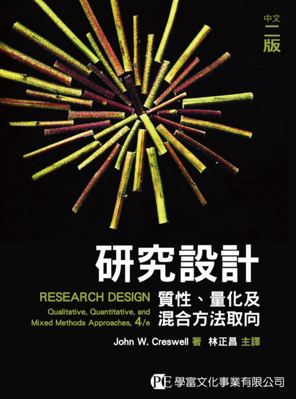 研究設計:質化、量化及混合方法取向(中文二版)