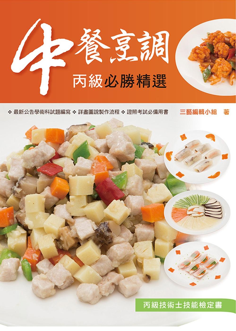 中餐烹調丙級必勝精選2017(二版)