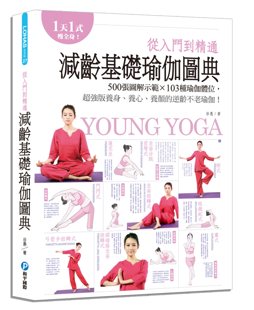 從入門到精通,減齡基礎瑜伽圖典:500張圖解示範x103種瑜伽體式,超強版養身、養心、養顏
