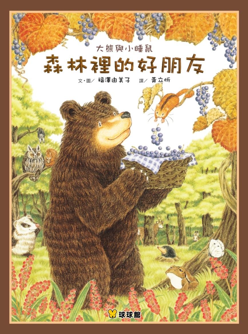 大熊與小睡鼠:森林裡的好朋友