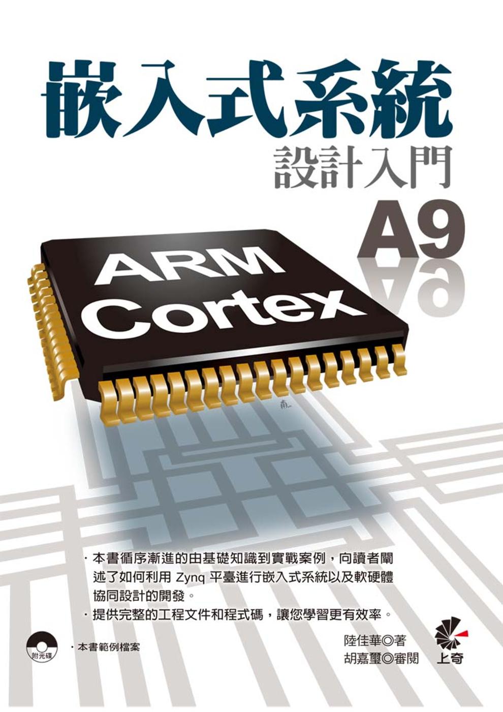 嵌入式系統設計入門 - ARM Cortex A9(附光碟)