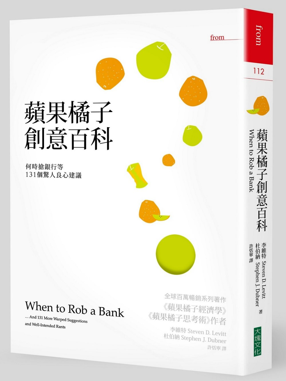 蘋果橘子創意百科:何時搶銀行等131個驚人良心建議