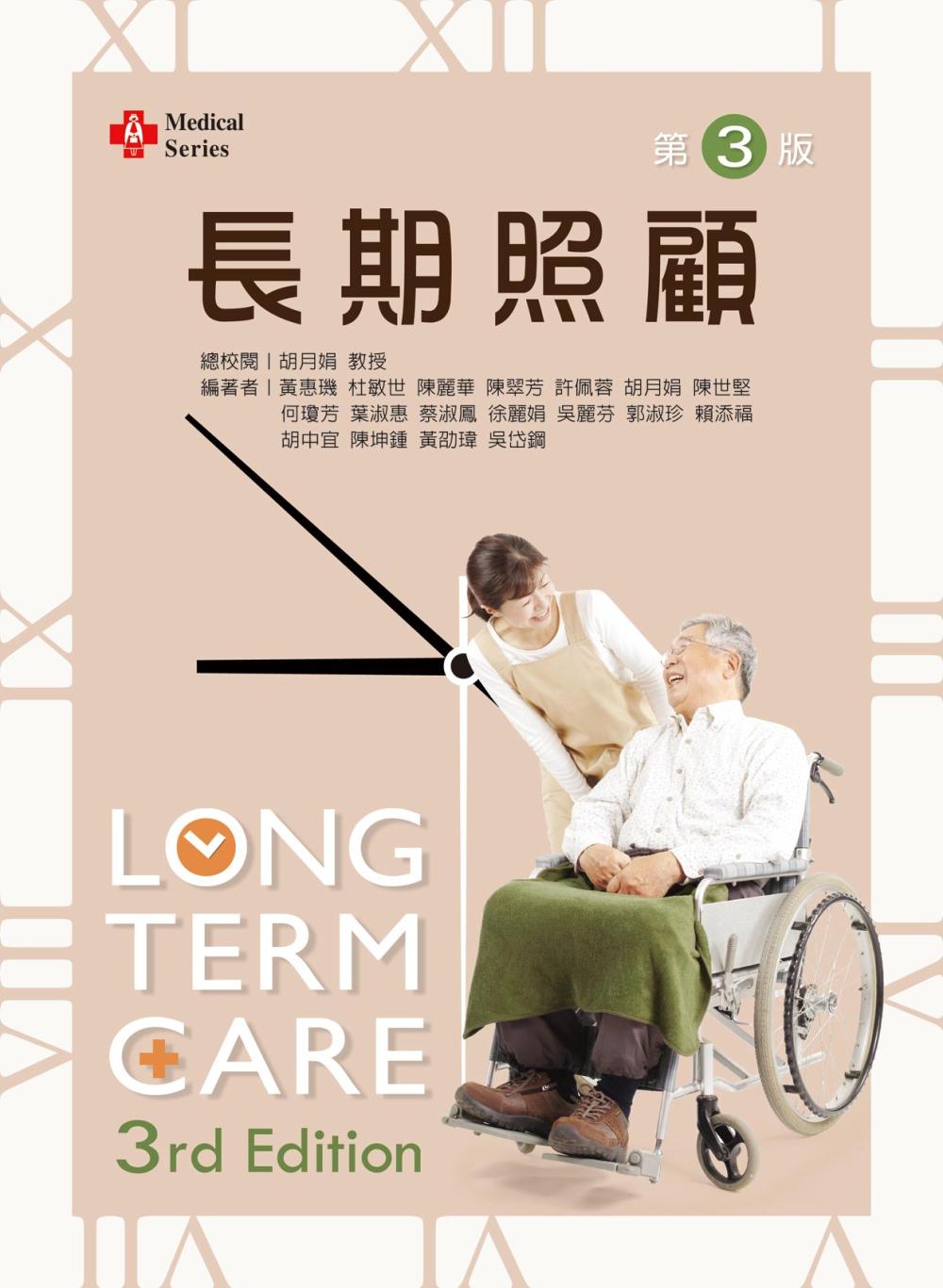 長期照顧(第三版)