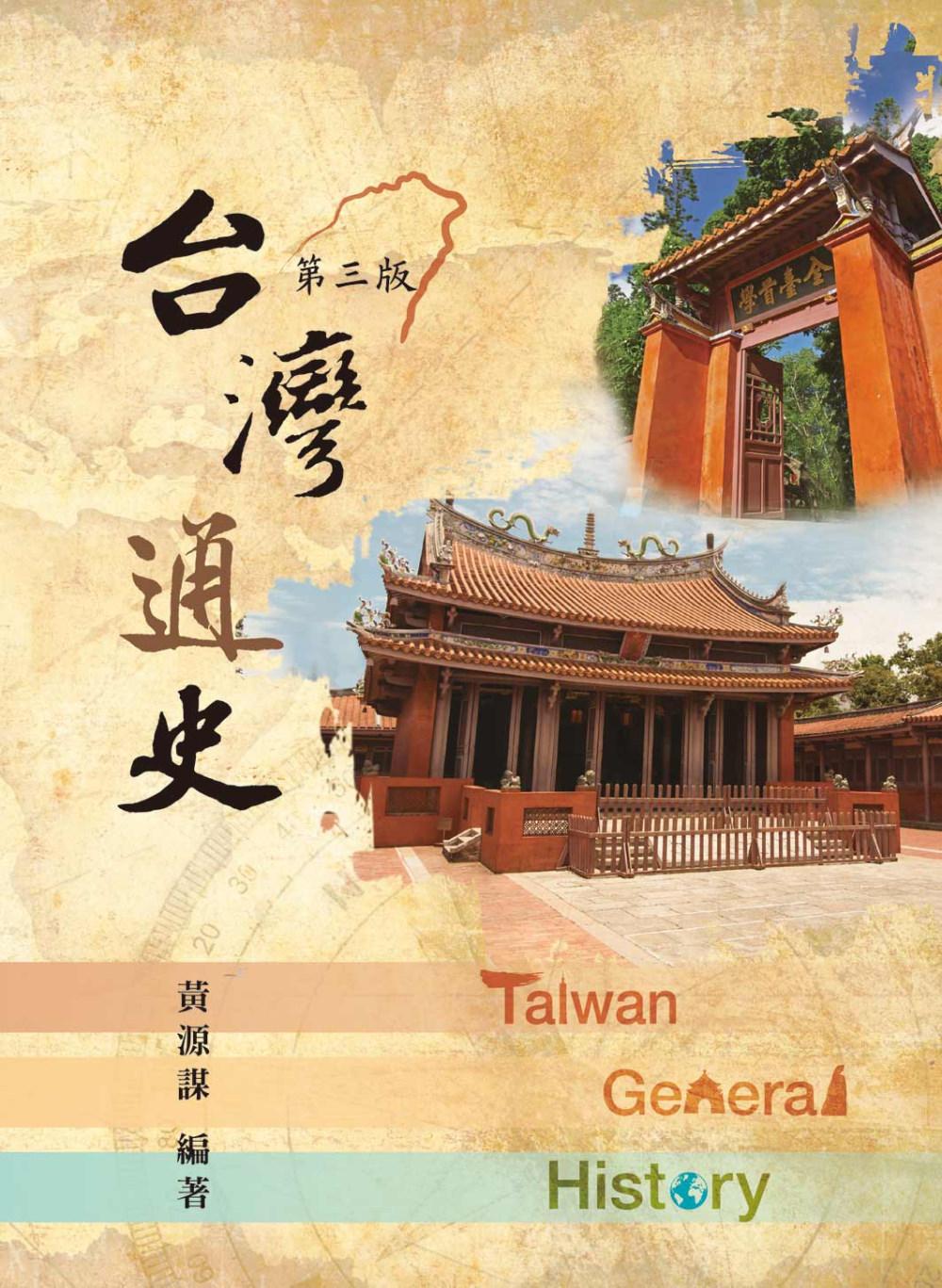 台灣通史(第三版)