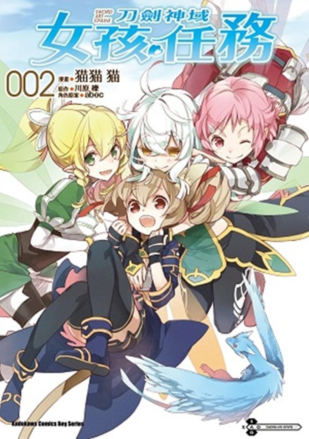 Sword Art Online刀劍神域 女孩任務 02
