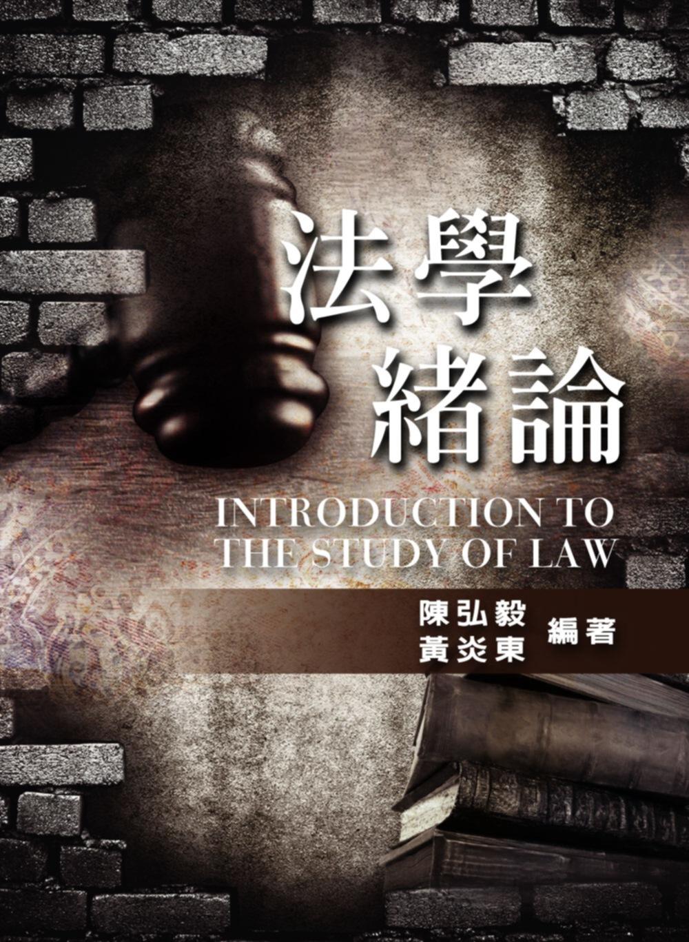 法學緒論(3版)