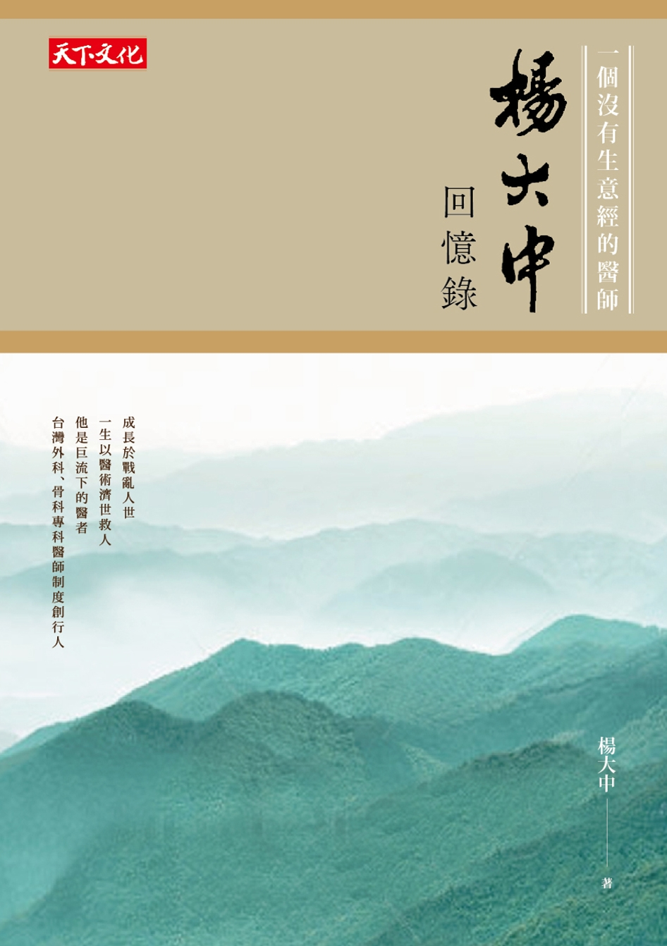 楊大中回憶錄:一個沒有生意經的醫師 台灣外科、骨科專科醫師制度創行人