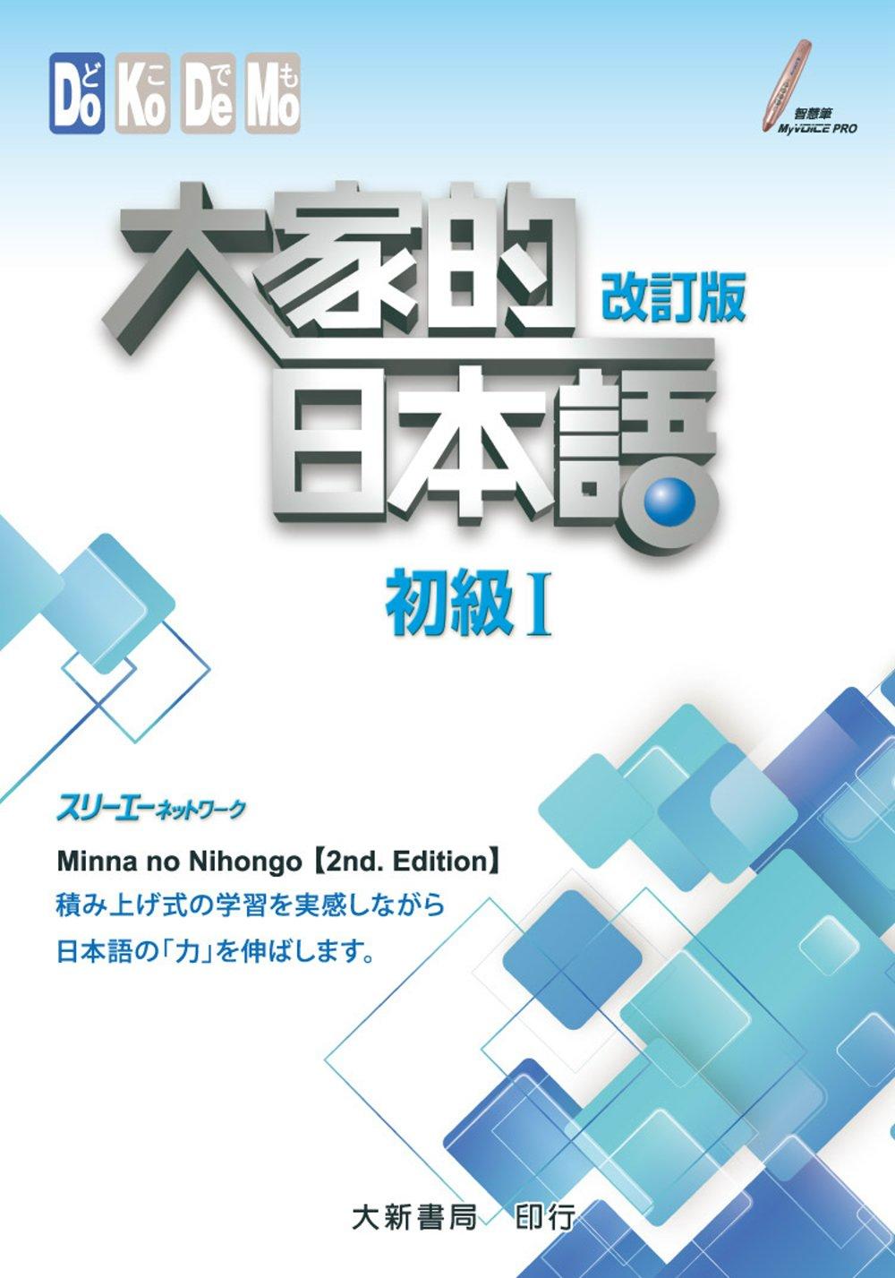大家 的 日本 語 改訂 版 二手