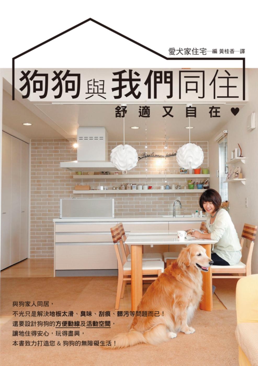 狗狗與我們同住,舒適又自在:規劃安全動線與整潔環境,提昇人狗同居的生活品質。
