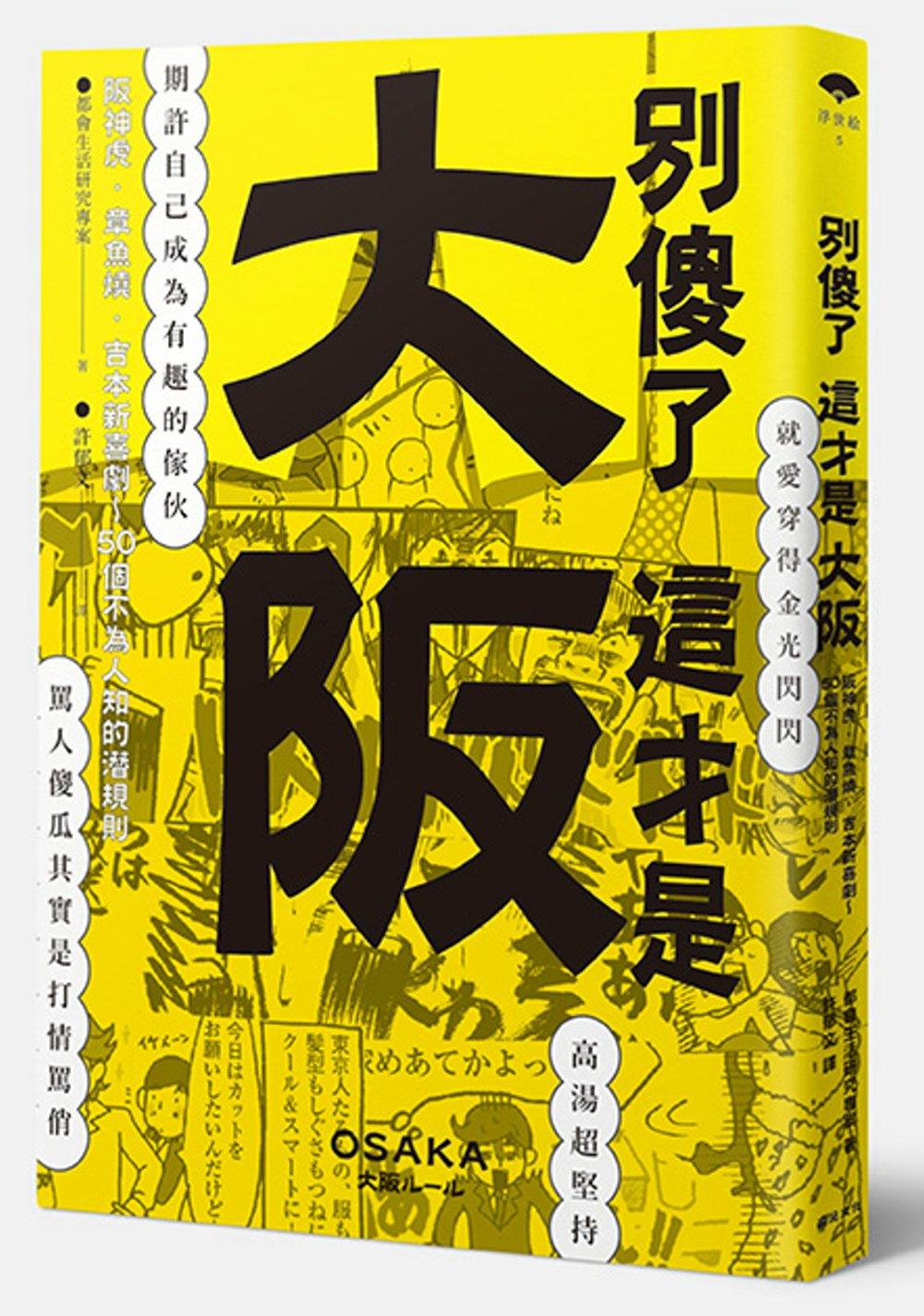 別傻了 這才是大阪:阪神虎‧章魚燒‧吉本新喜劇…50個不為人知的潛規則