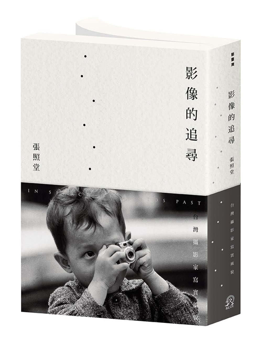 影像的追尋: 台灣攝影家寫實風貌