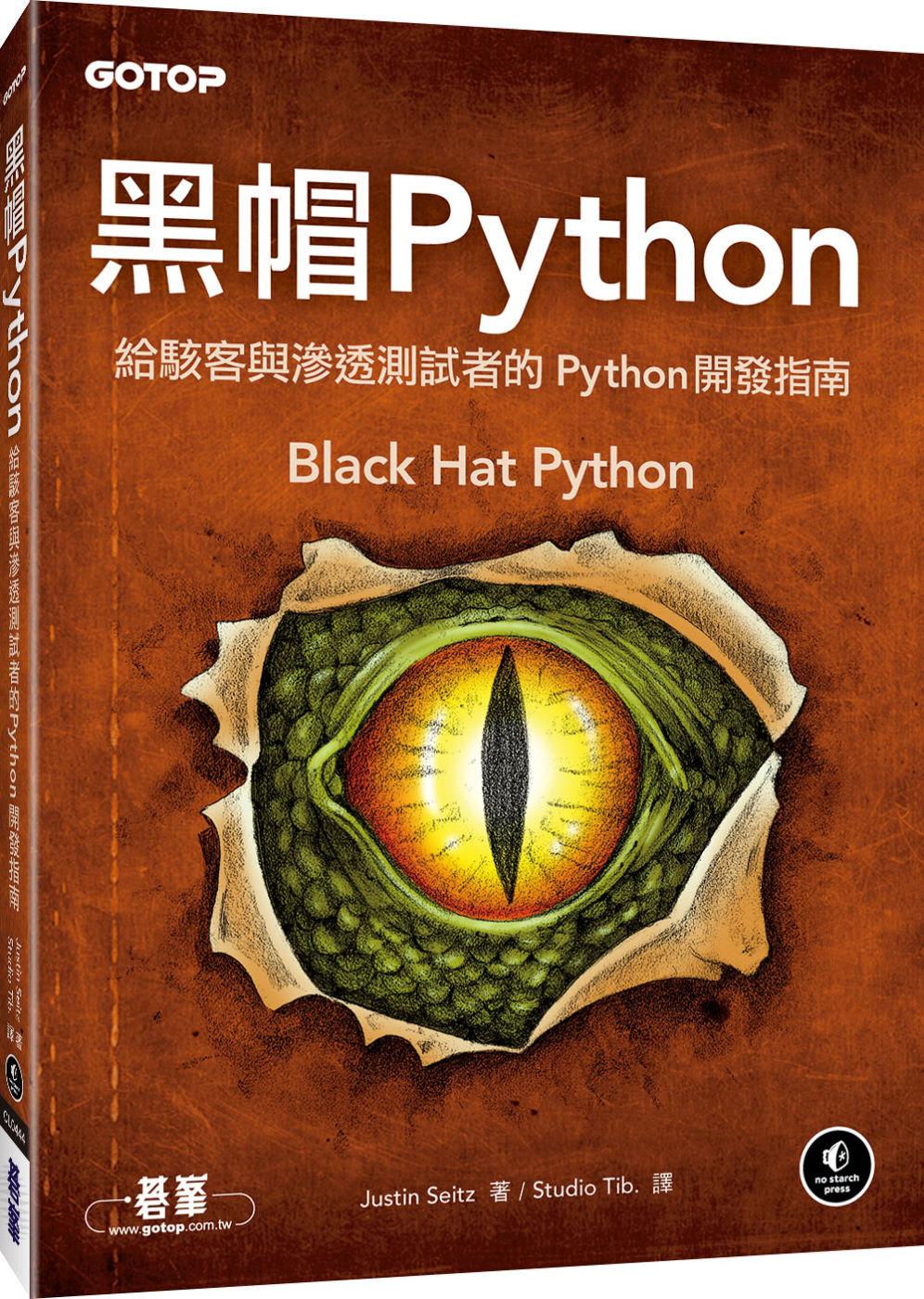 黑帽 Python:給駭客與滲透測試者的 Python 開發指南