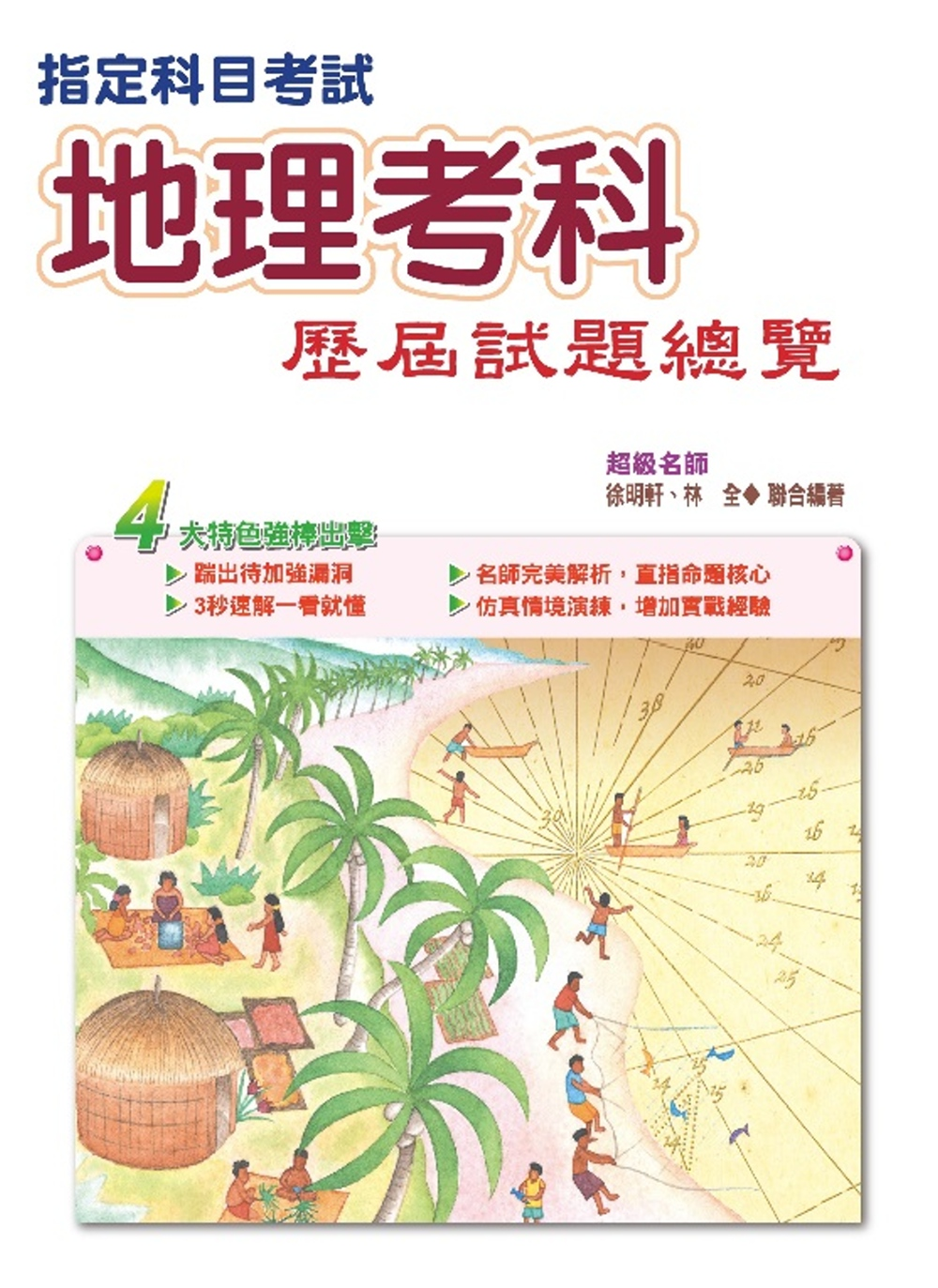 105指定科目考試地理考科歷屆試題總覽
