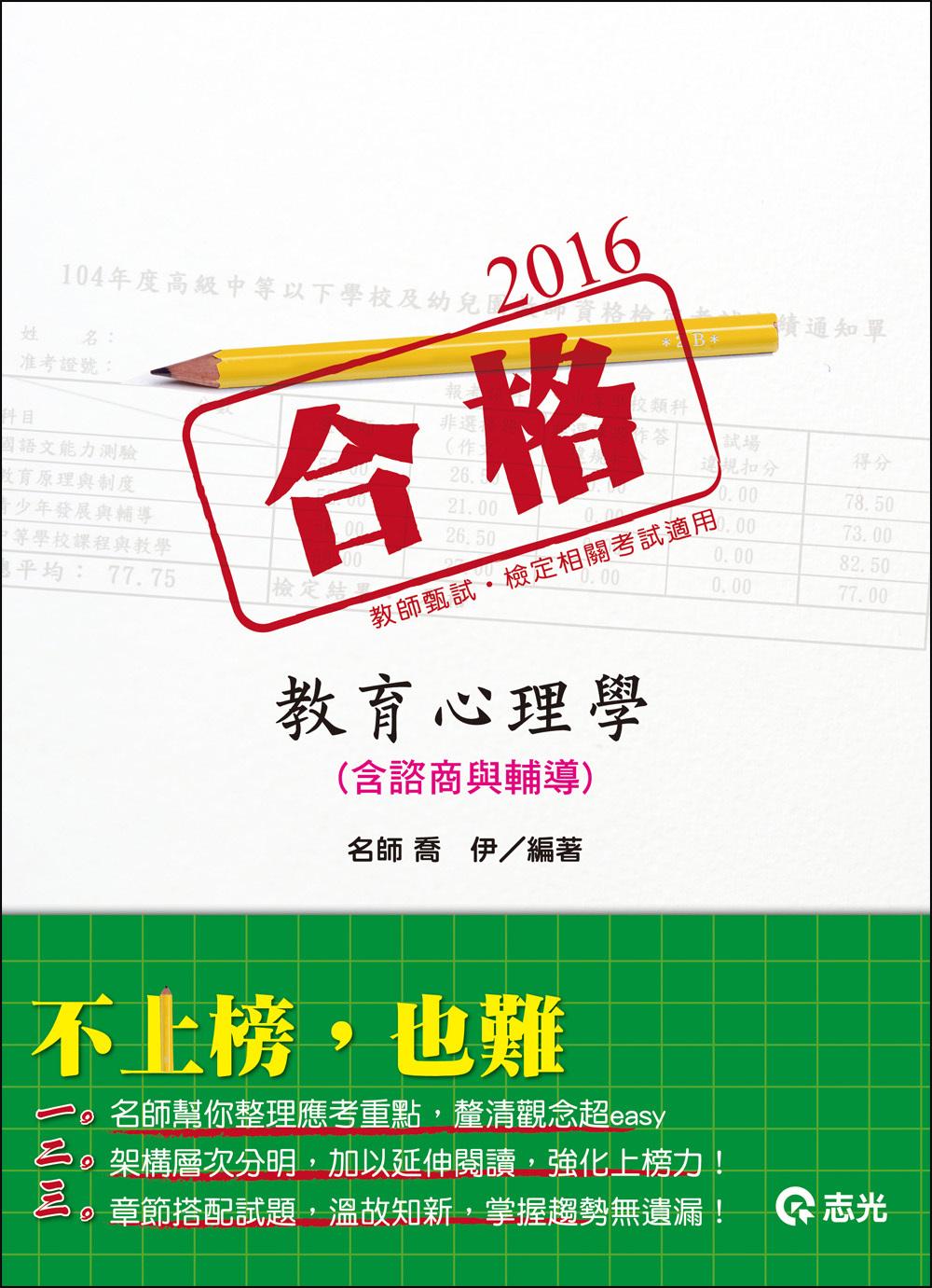 教育心理學(含諮商與輔導)(教甄檢 、高普考、三、四等特考 )