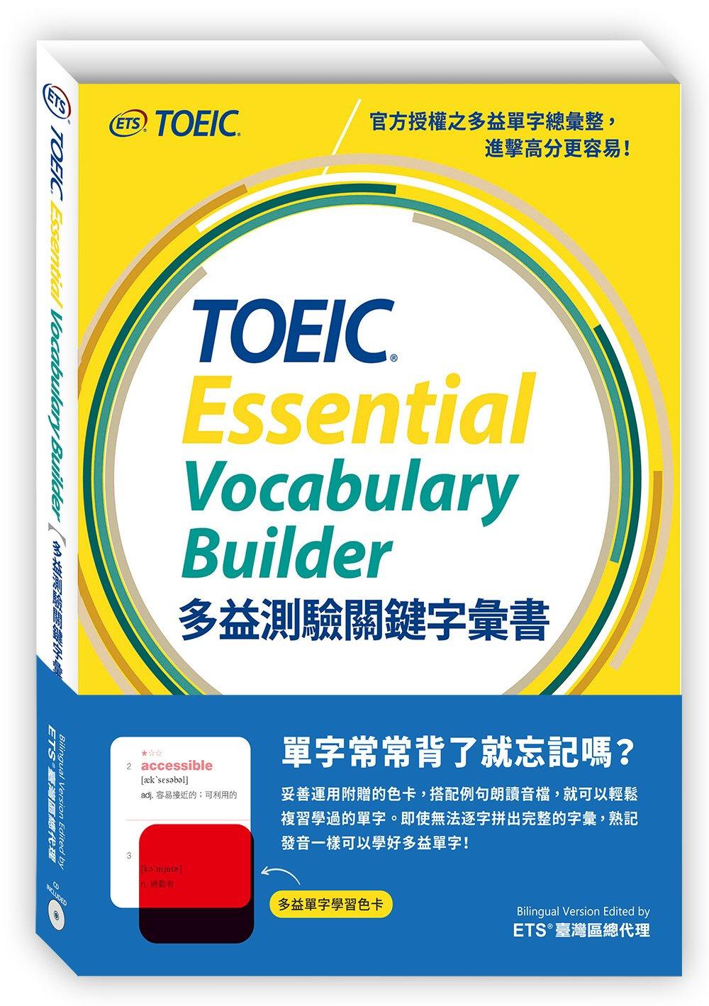 多益測驗關鍵字彙書(附光碟)