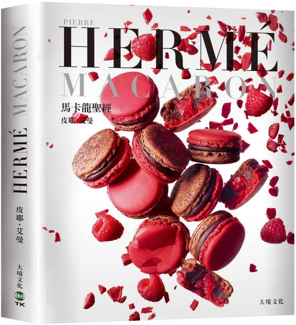 ◤博客來BOOKS◢ 暢銷書榜《推薦》PIERRE HERME MACARON 馬卡龍聖經:獨一無二馬卡龍專書,獨創 配方完整公開!