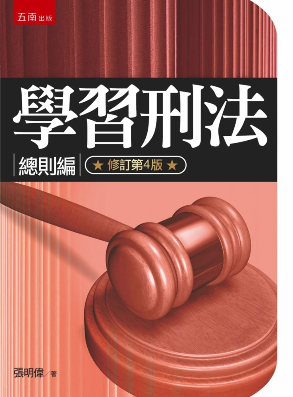 學習刑法:總則編^(4版^)