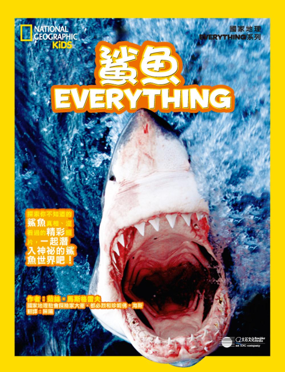 國家地理兒童百科:鯊魚