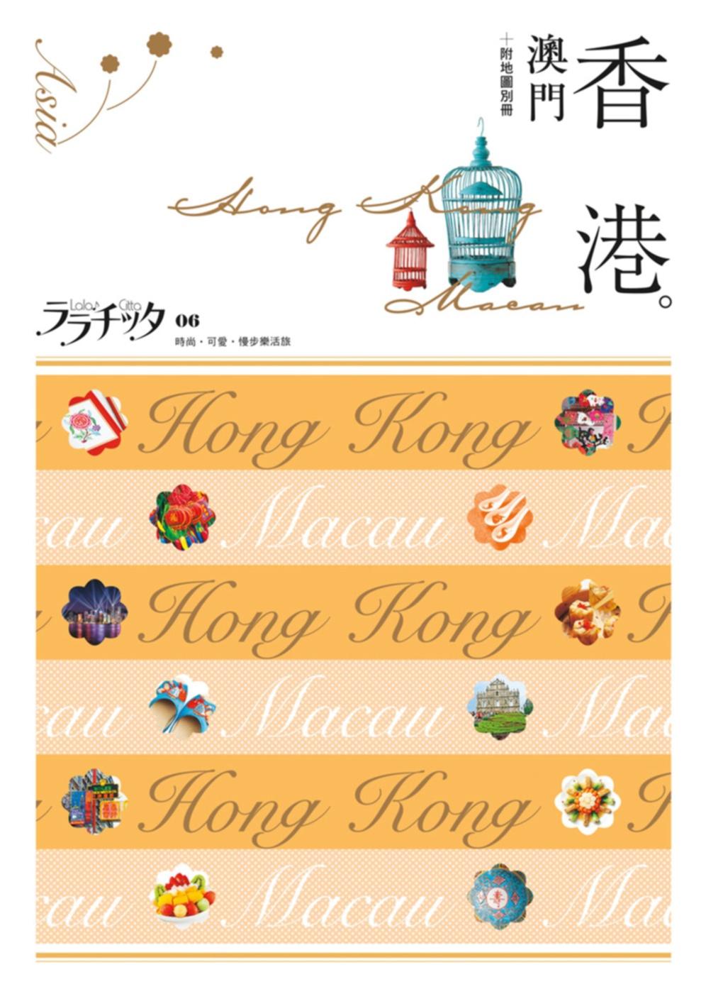 香港‧澳門:叩叩世界系列6