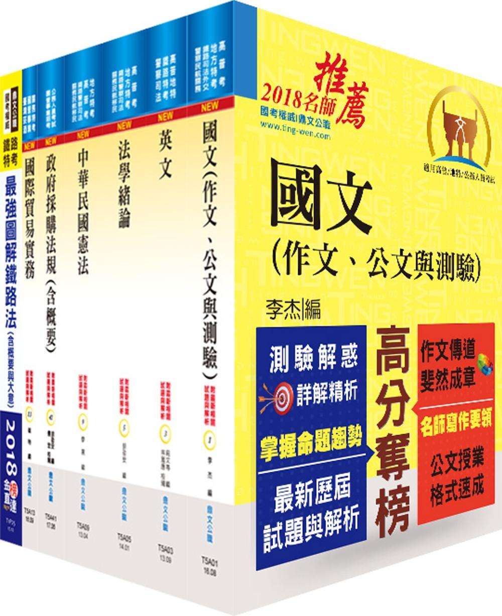 鐵路特考員級(材料管理)套書(不含物料管理)(贈題庫網帳號、雲端課程)