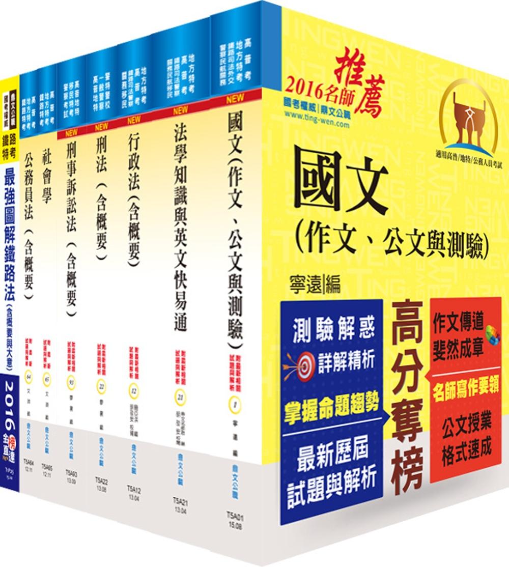 鐵路特考高員三級(法律廉政)套書(贈題庫網帳號、雲端課程)