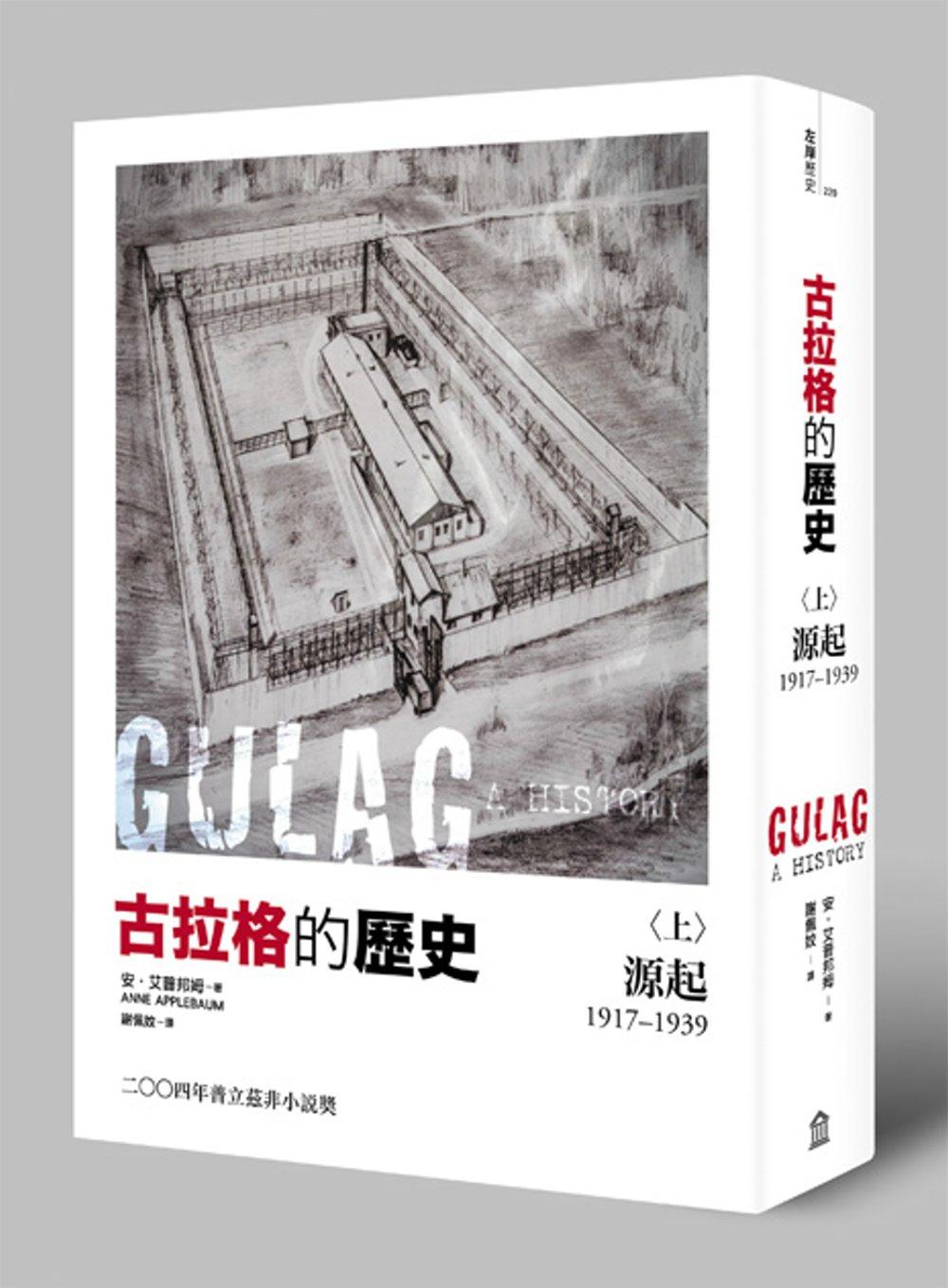 古拉格的歷史(上):源起(一九一七至一九三九年)