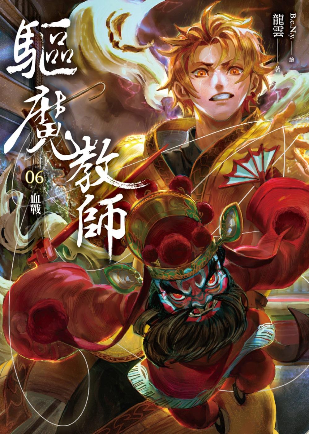 驅魔教師06:血戰(完)