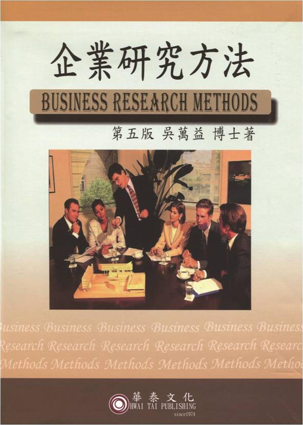 企業研究方法(5版)