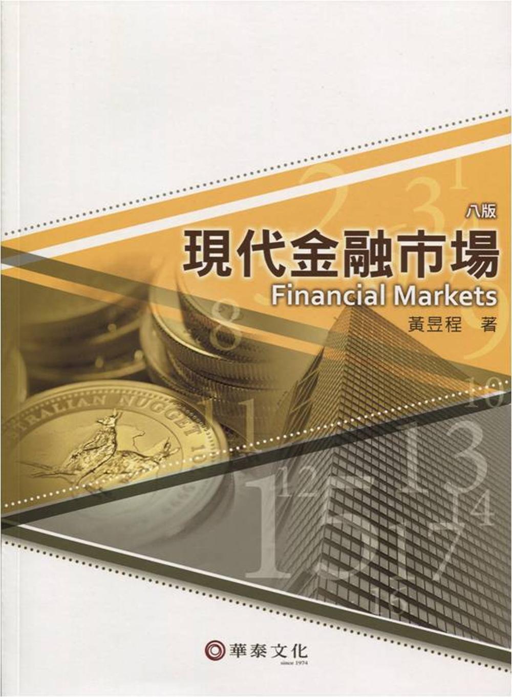 現代金融市場(8版)