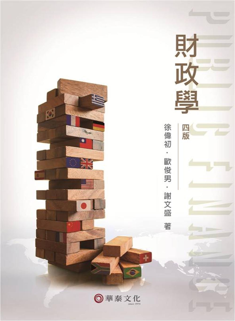 財政學(4版)