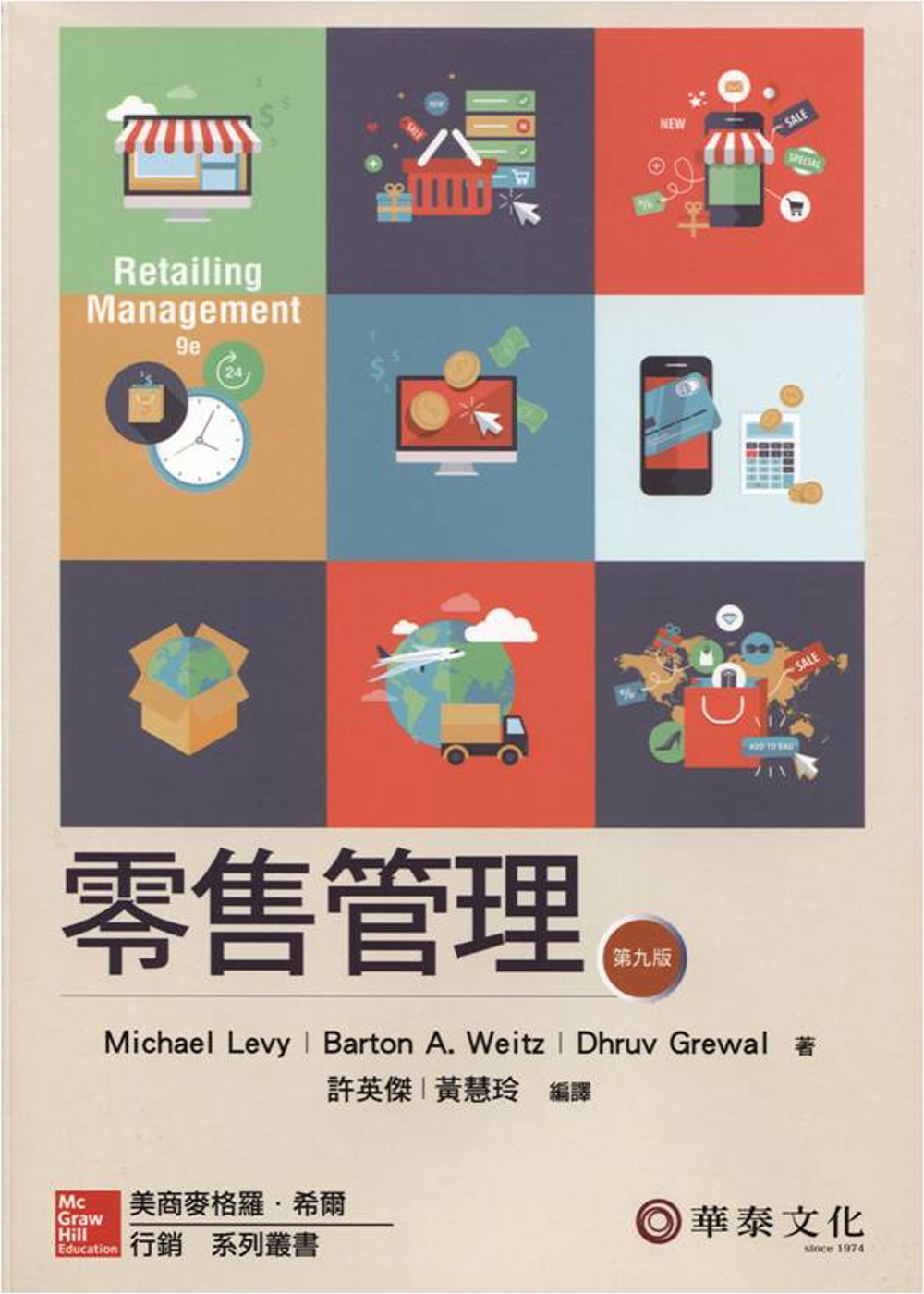 零售管理 (Levy / Retailing Management 9e)