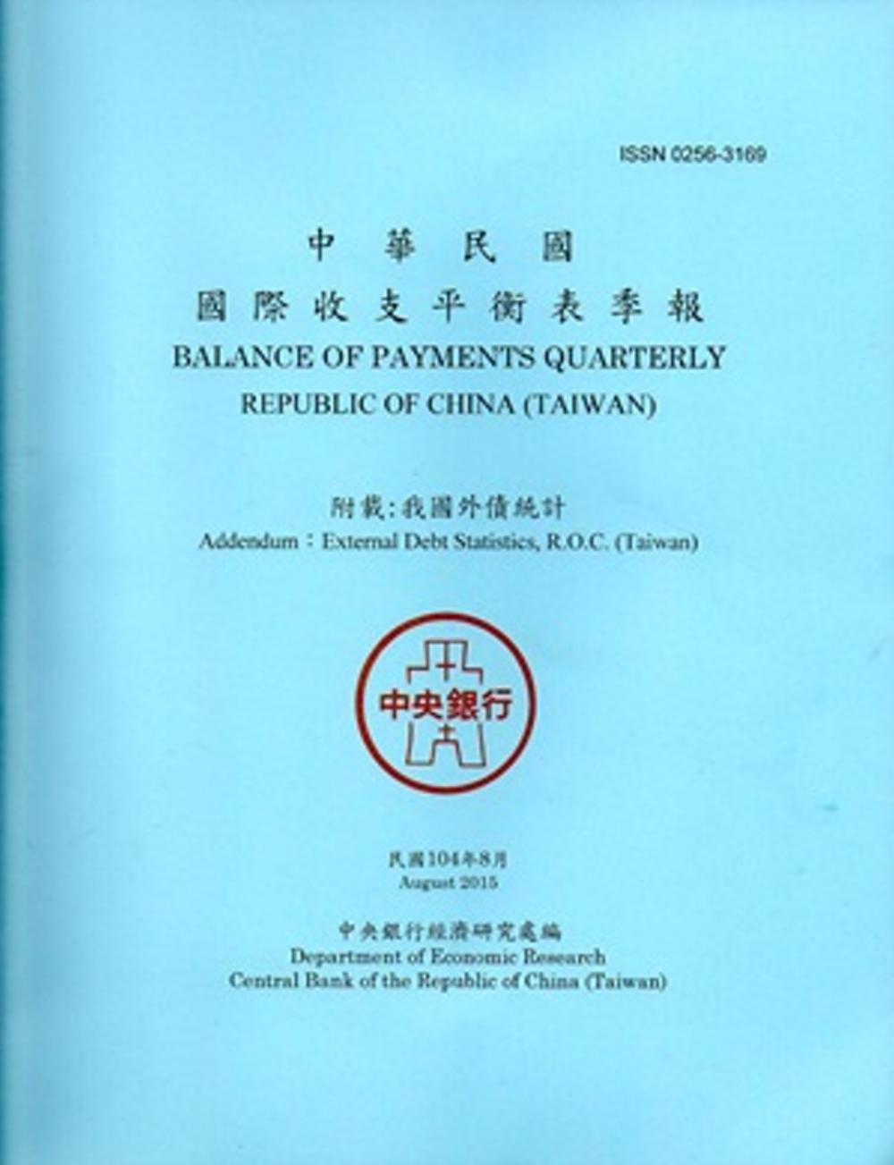 中華民國國際收支平衡表季報104.08