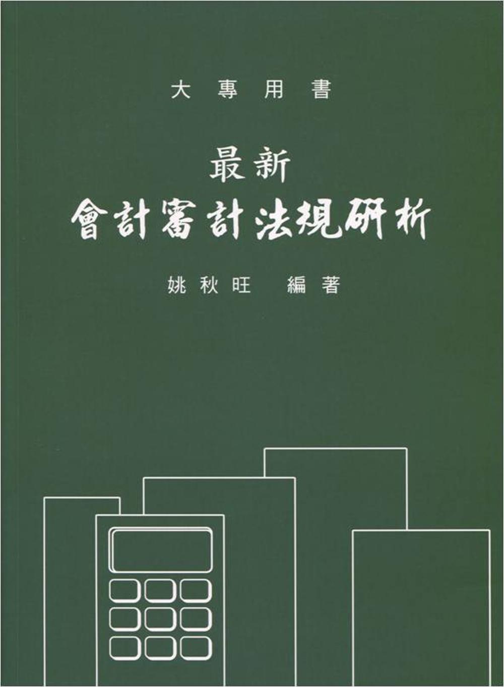 會計審計法規研析(7版)
