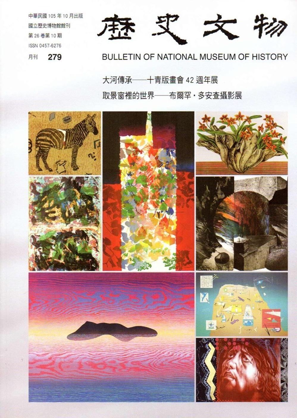 歷史文物月刊第26卷10期^(105 10^)~279
