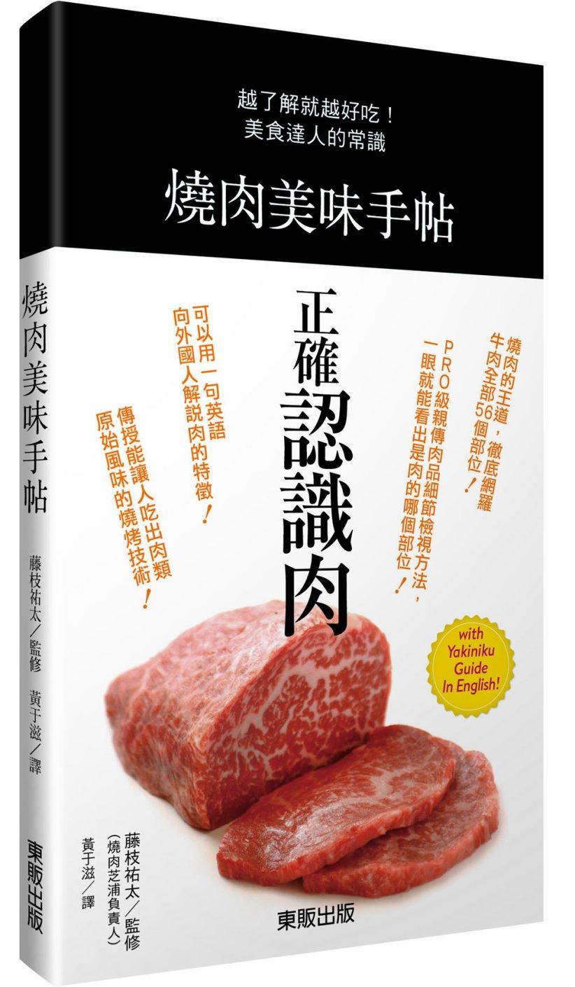 燒肉美味手帖