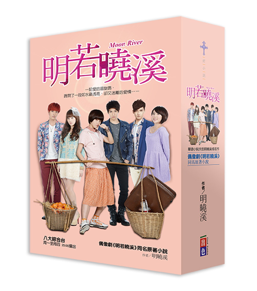 電視劇同名原著小說-明若曉溪(套書)限量書衣版