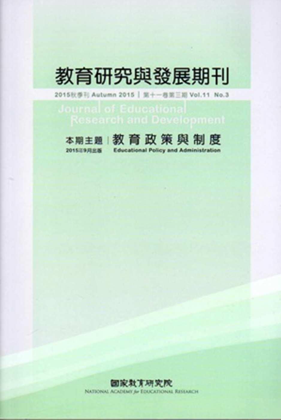 教育研究與發展期刊第11卷3期(104年秋季刊)