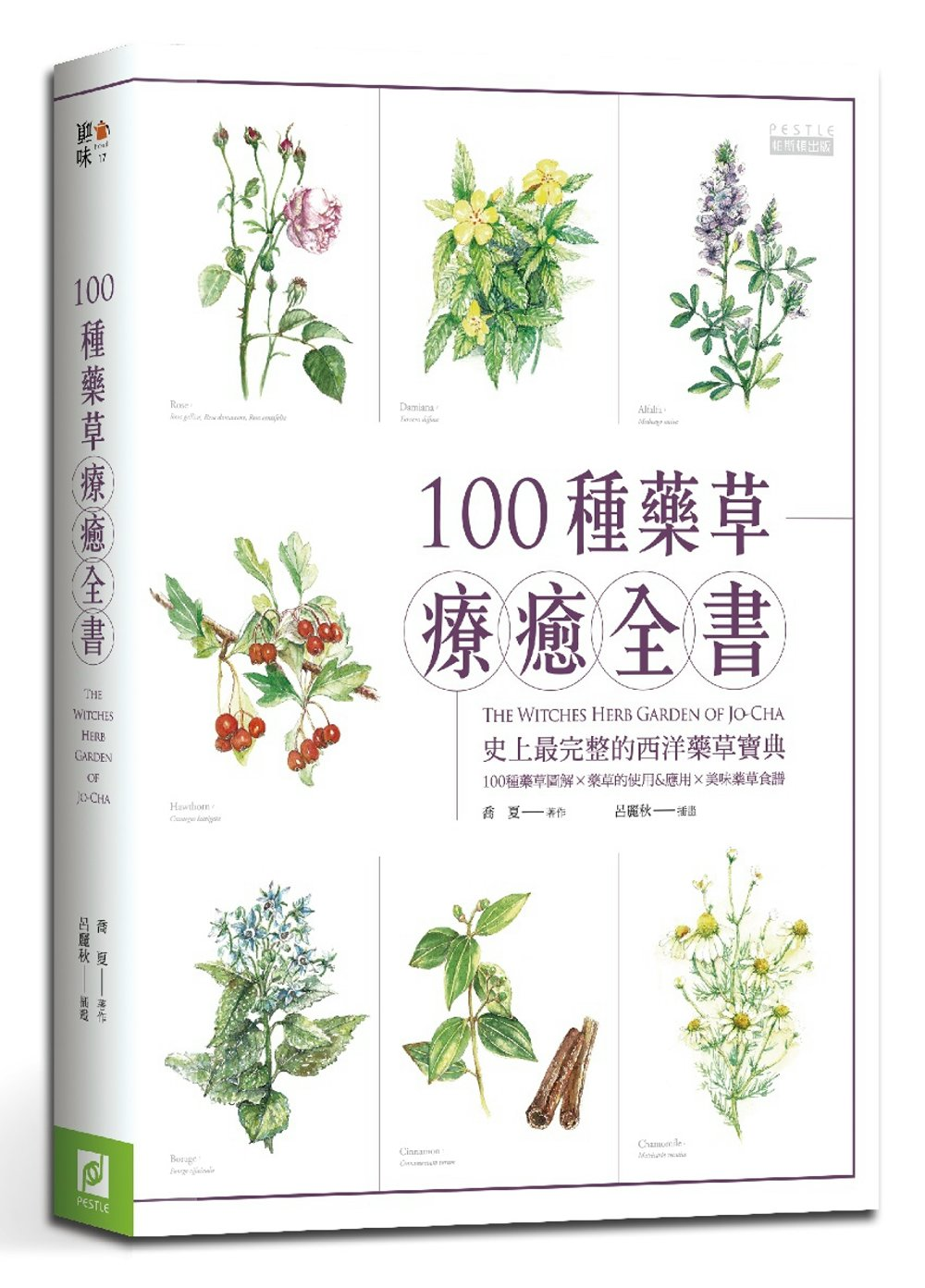 100種藥草療癒全書:史上最完整的西...