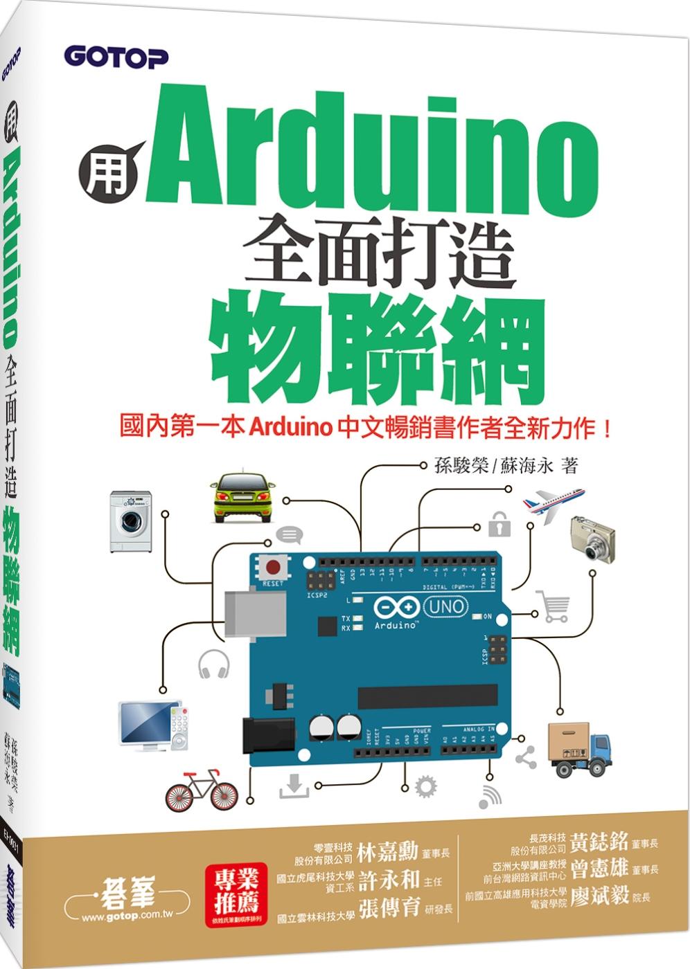 用Arduino...