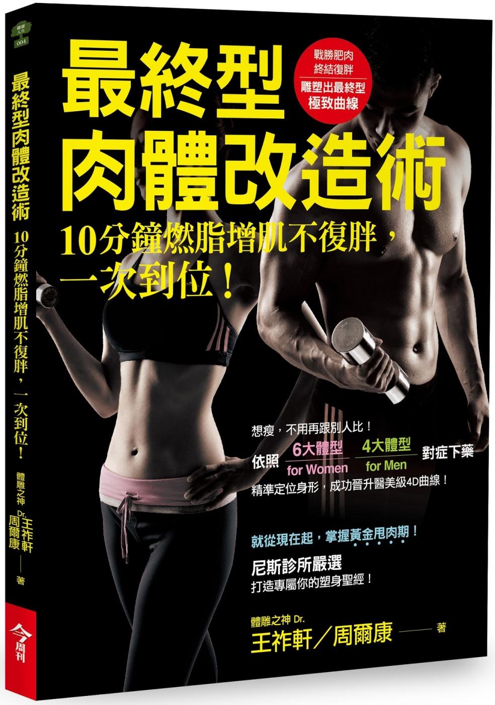 最終型肉體改造術:10分鐘燃脂增肌不復胖,一次到位!
