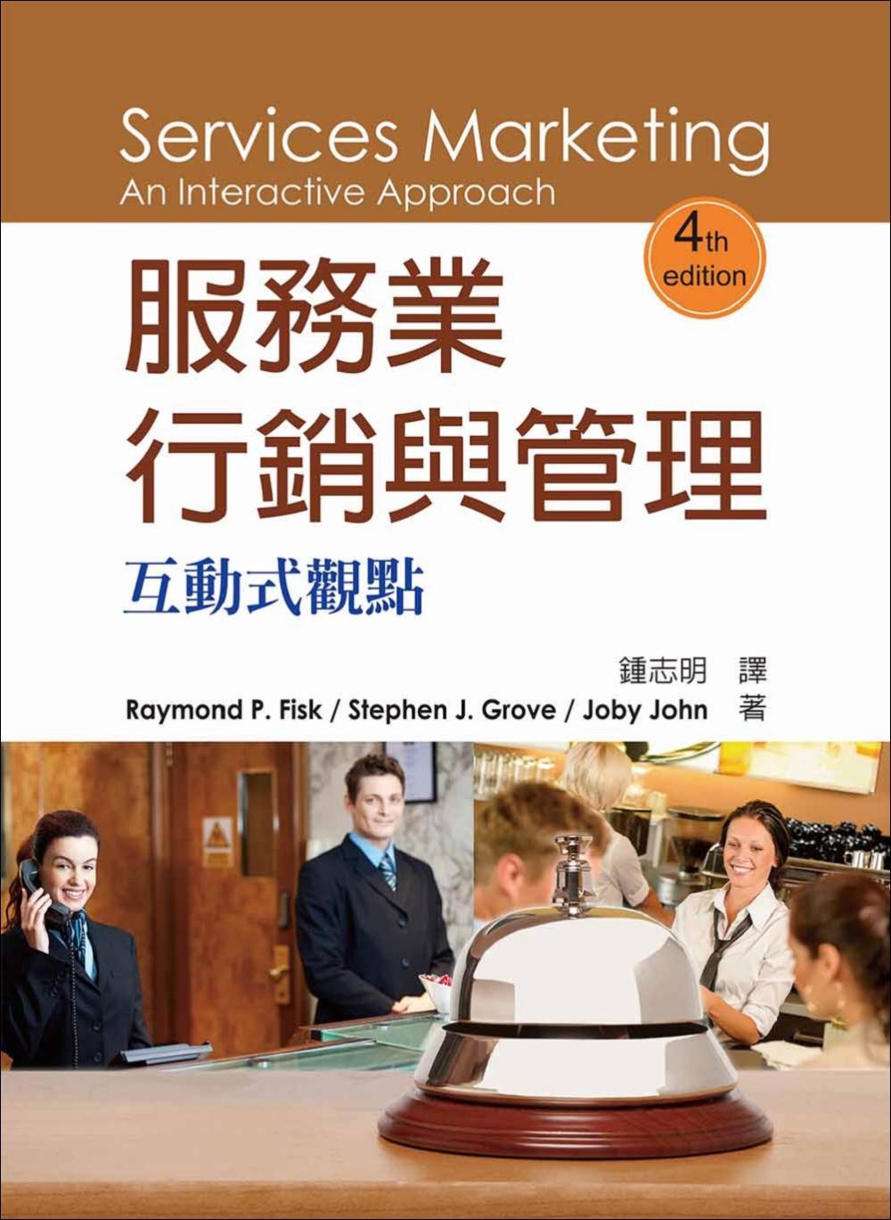 服務業行銷與管理:互動式觀點 4/e