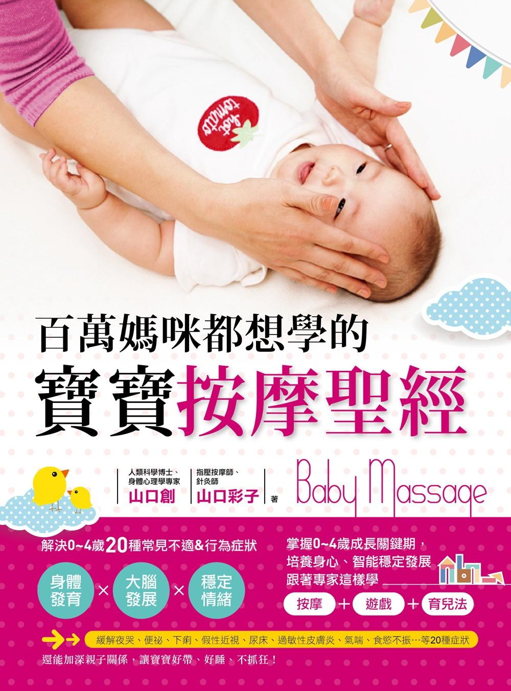 百萬媽咪都想學的寶寶按摩聖經:解決0~4歲20種不適&行為症狀,促進身體、大腦發展、穩定情緒,讓寶寶更好帶!