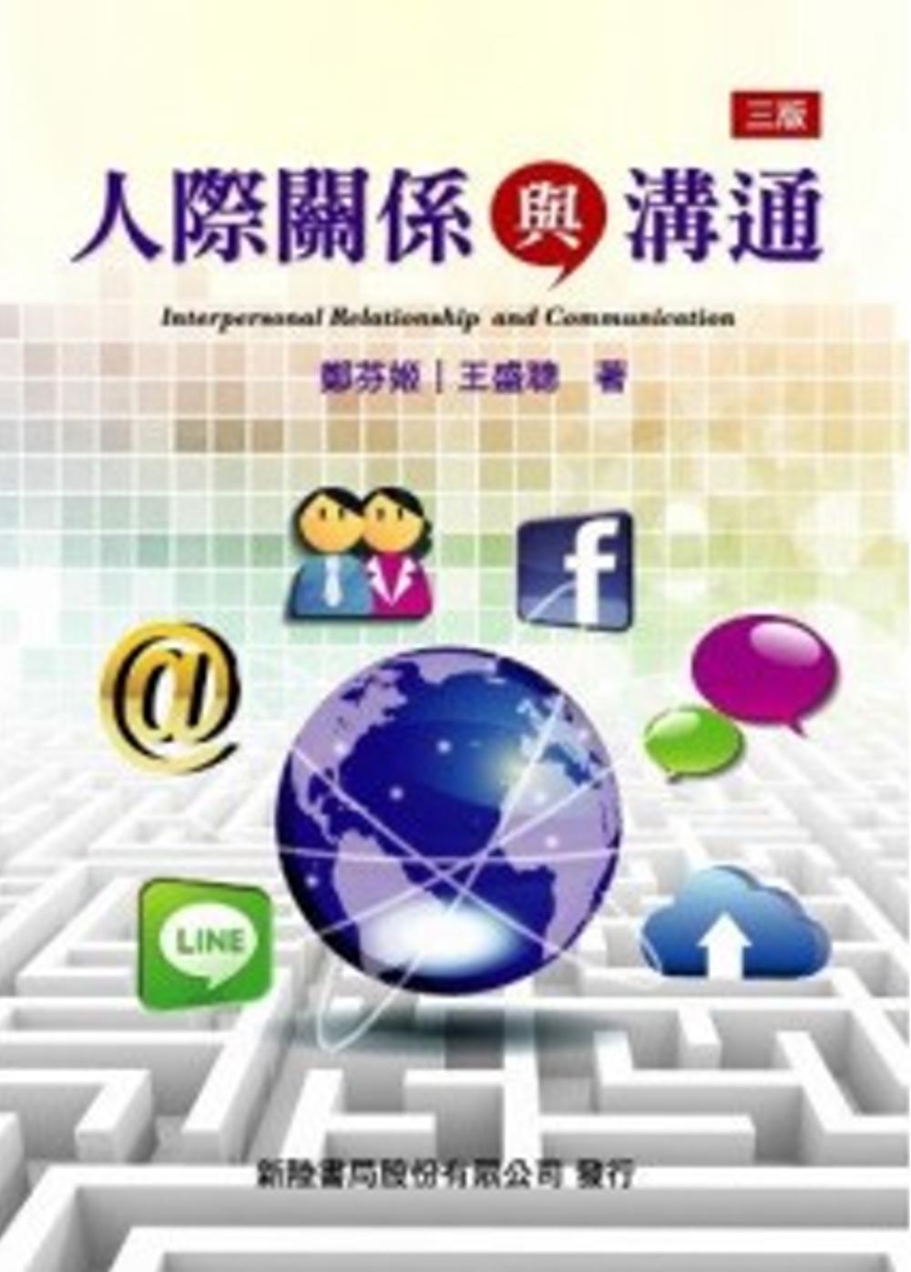 人際關係與溝通(3版)