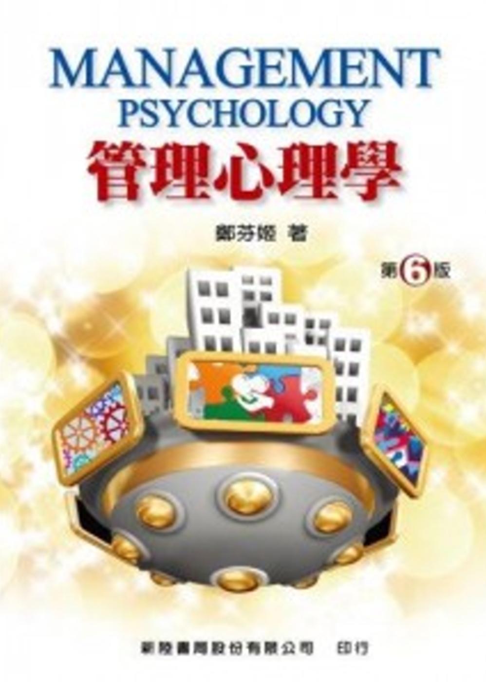管理心理學(6版)