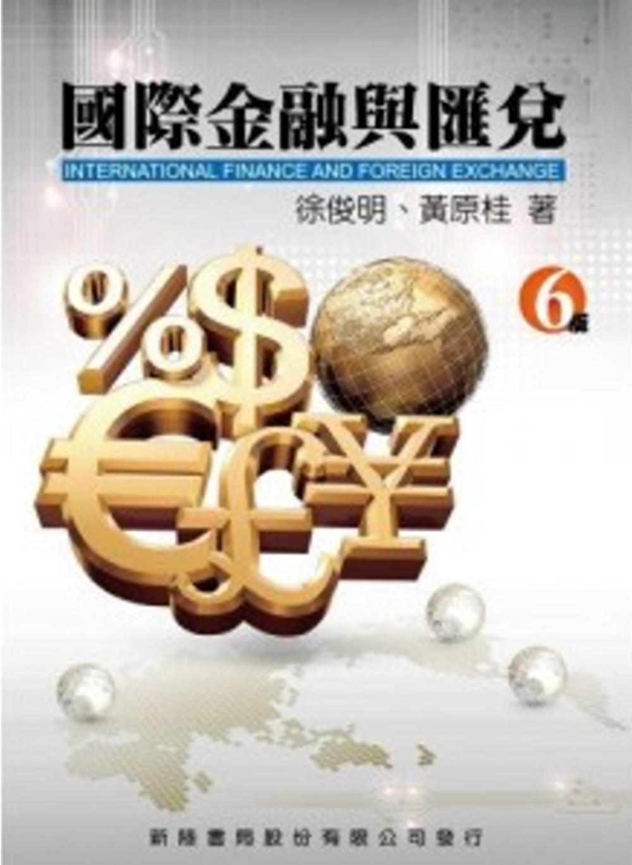 國際金融與匯兌(6版)