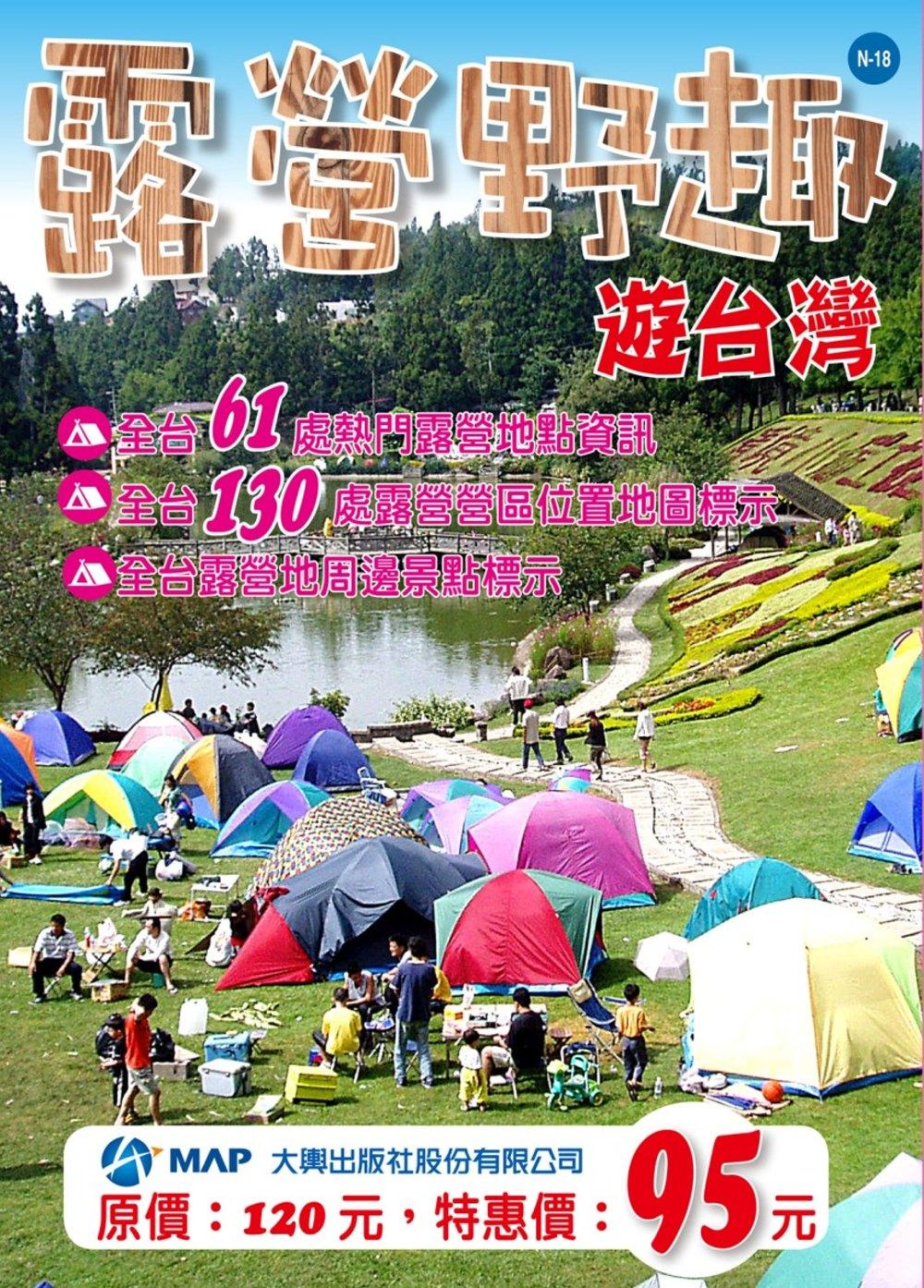 露營野趣遊台灣