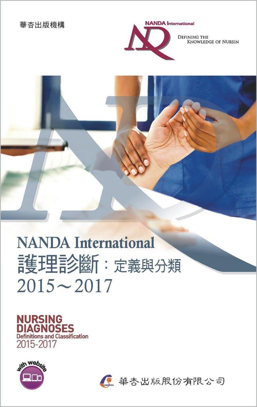 NANDA International 護理診斷:定義與分類 2015~2017 7版